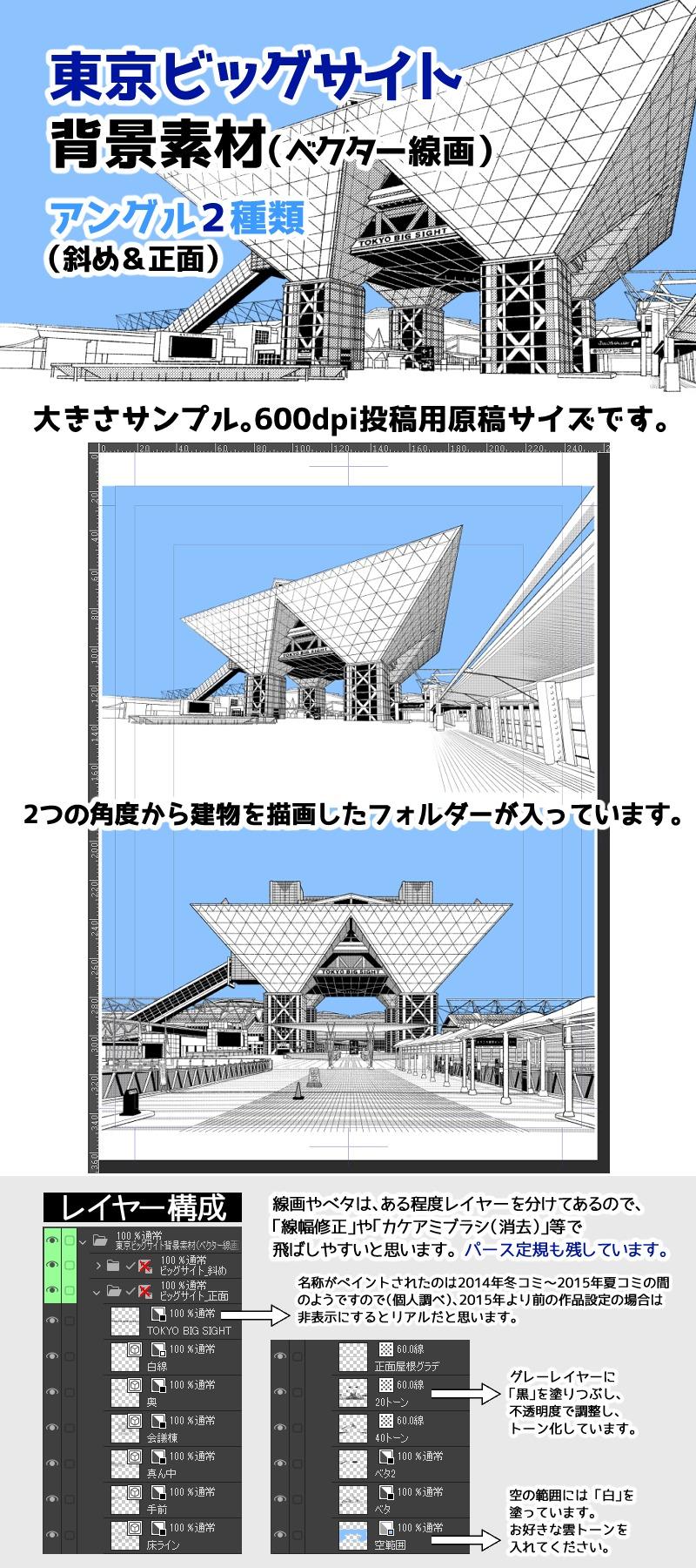 クリスタ素材説明画像_東京ビッグサイト背景素材(ベクター線画)アングル2種類(斜め&正面)