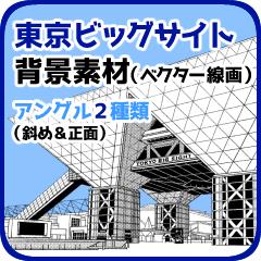クリスタ素材サムネイル_東京ビッグサイト背景素材(ベクター線画)アングル2種類(斜め&正面)
