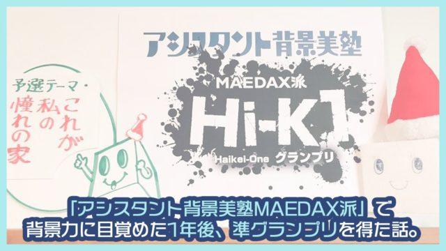 背景美塾第1回Hi-K1グランプリ参加記事アイキャッチ画像