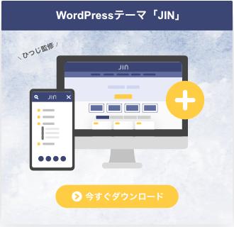 WordPressテーマ「JIN」バナー