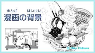 「みけちくわのスキル①漫画の背景」アイキャッチ画像