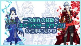 みけちくわ仕事実績006_キャラクターデザイン