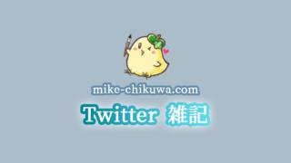 「カテゴリー_Twitter雑記」アイキャッチ画像