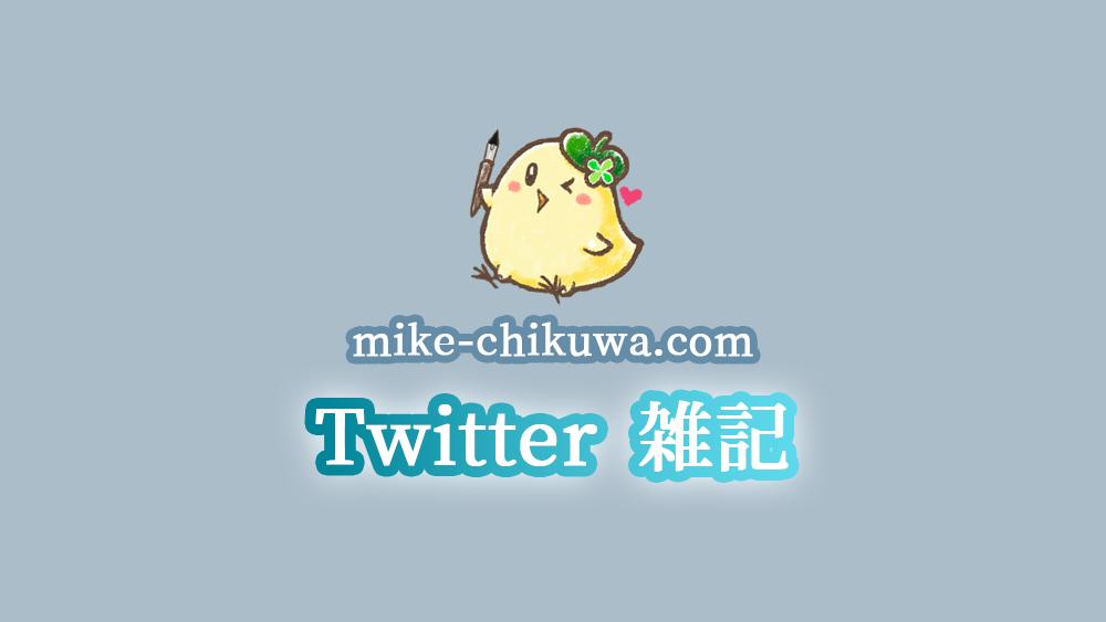 「Twitter雑記」アイキャッチ画像