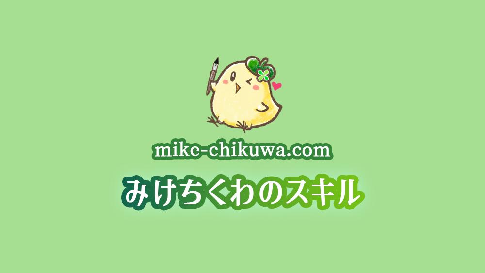 「固定ページ_みけちくわのスキル」アイキャッチ画像