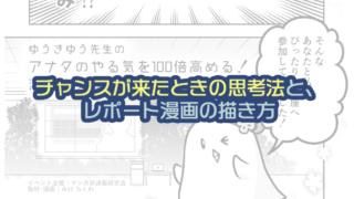 みけちくわ仕事実績004_レポート漫画