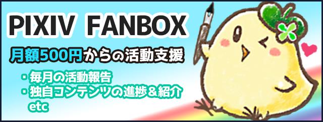 コンテンツバナー_pixivFANBOX