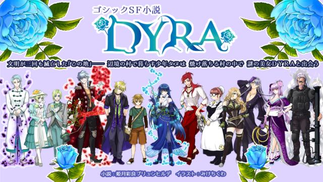 ゴシックSF小説『DYRA』登場キャラクター紹介イラスト