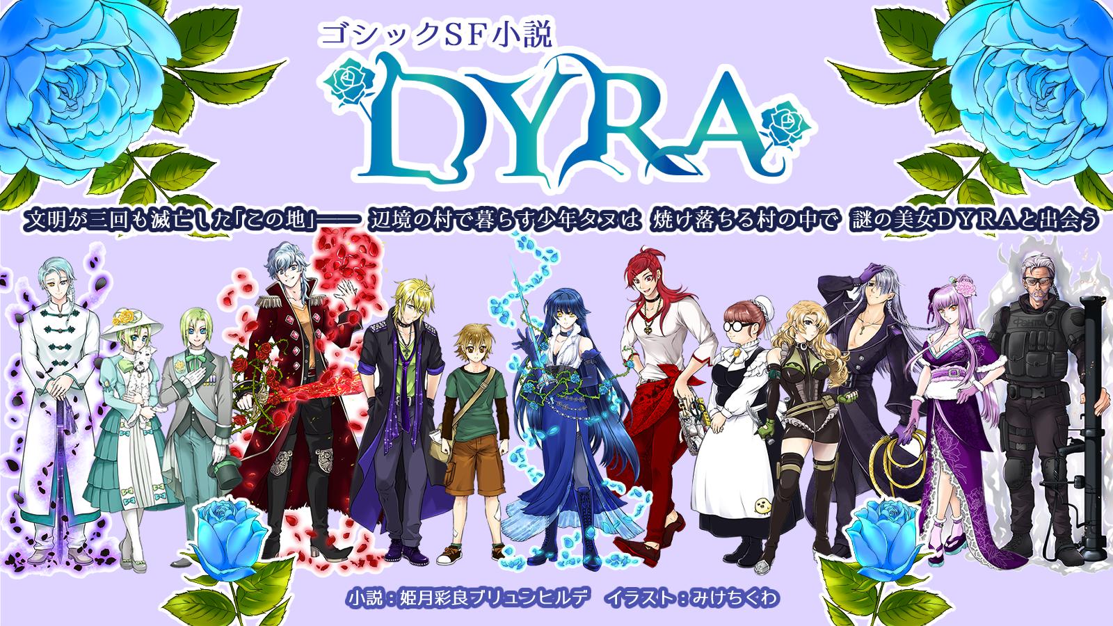 DYRA紹介画像