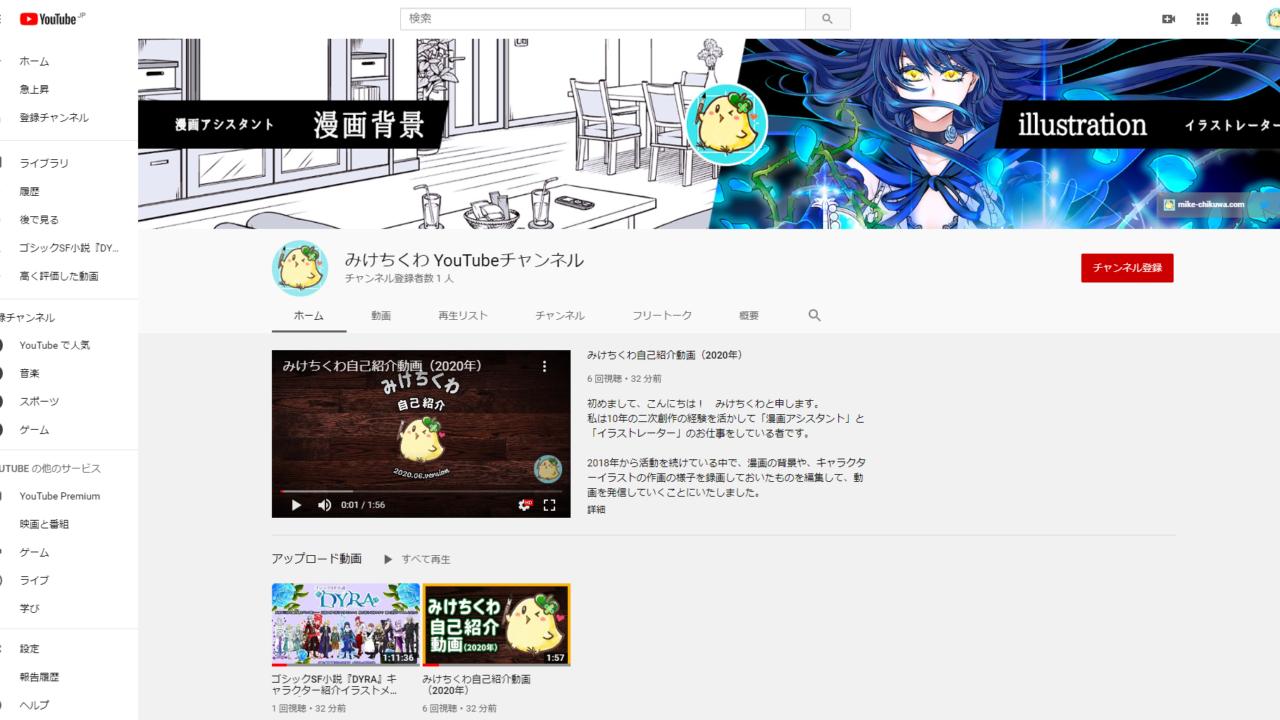 みけちくわYouTubeチャンネル_ホーム画面