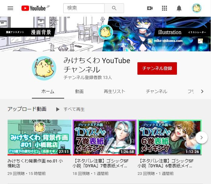 みけちくわYouTubeチャンネル_スクリーンショット