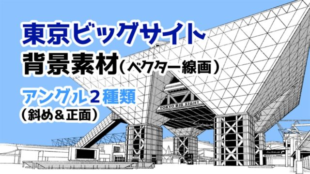 みけちくわ制作のクリスタ素材002東京ビッグサイト
