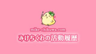 カテゴリー_みけちくわの活動履歴のアイキャッチ画像